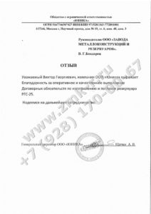 20190909-Скан-Отзыва-по-РГС-25_0001-764x1080