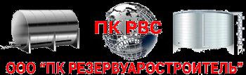 «Завод Резервуаров и Емкостей»